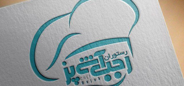 طراحی لوگو رستوران رجب آشپز