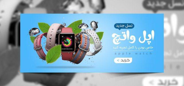 طراحی اسلایدر فروشگاه اپل کالا