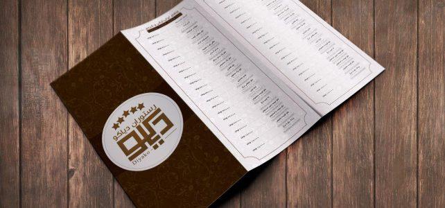 طراحی منوی غذای رستوران دیاکو ارومیه