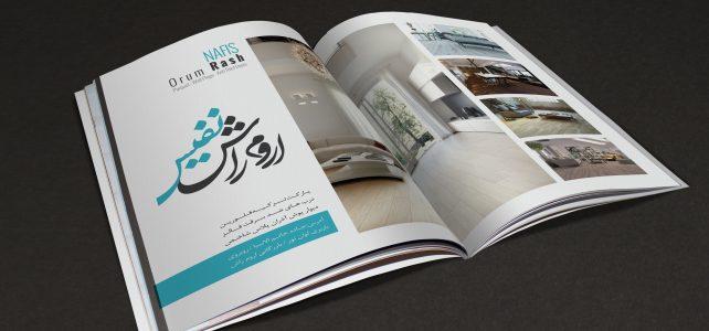 طراحی کتابچه اروم راش نفیس