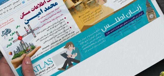 طراحی آگهی نامه کانون زبان اطلس