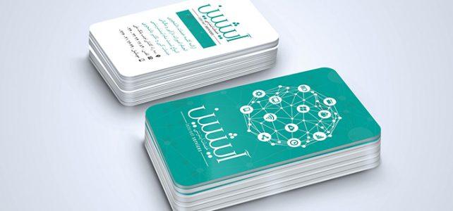 طراحی کارت ویزیت خدمات اینترنتی آیشین