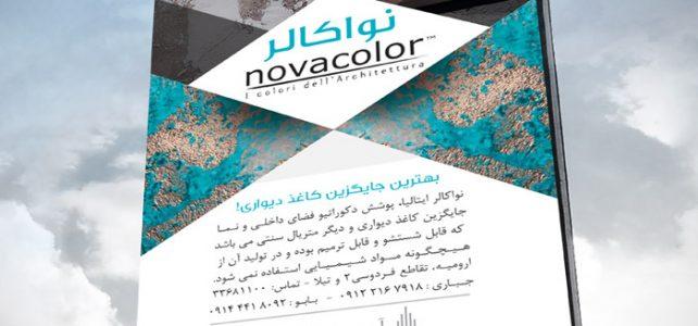 طراحی بیلبورد دکوراسیون داخلی آویژه