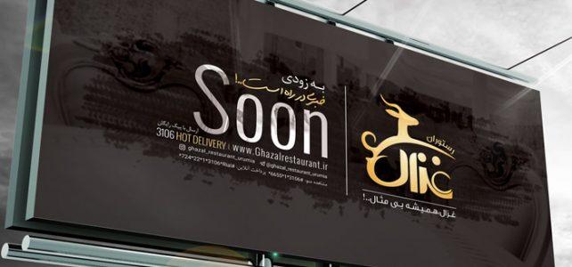 طراحی بیلبورد رستوران غزال