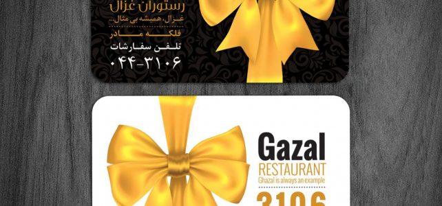 طراحی کارت هدیه رستوران غزال
