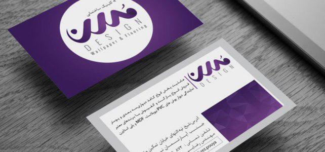 طراحی حرفه ای کارت ویزیت مدرن دیزاین