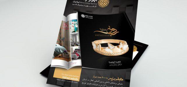 طراحی تراکت مجله برند ابزار رسانه ایرانیان