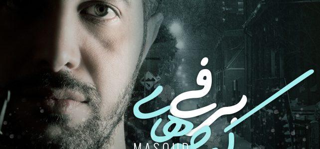 طراحی کاور موزیک مسعود شایان