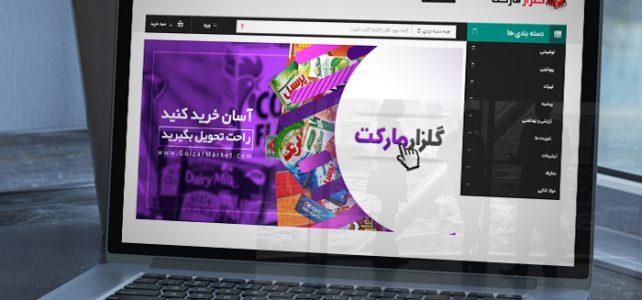طراحی اسلایدر سایت گلزارمارکت