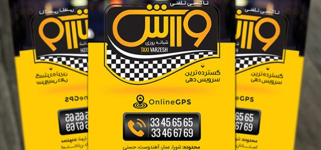 طراحی تراکت تاکسی تلفنی ورزش طراحی شده توسط فرزام قلیزادگان برای ثبت سفارش کلیک کنید یا با شماره ۰۹۲۱۴۵۷۳۸۷۶ تماس بگیرید تراکت تاکسی تلفنی طراحی تراکت تاکسی
