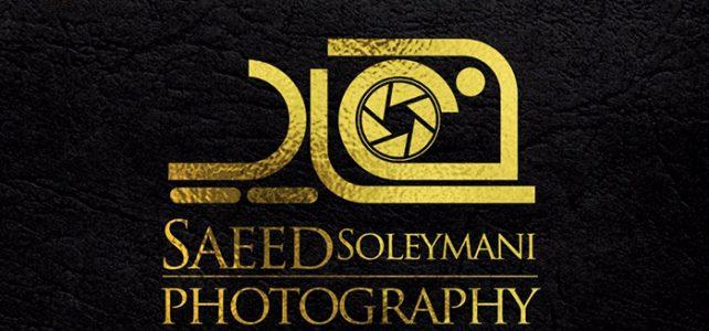 طراحی لوگو عکاسی سعید سلیمانی