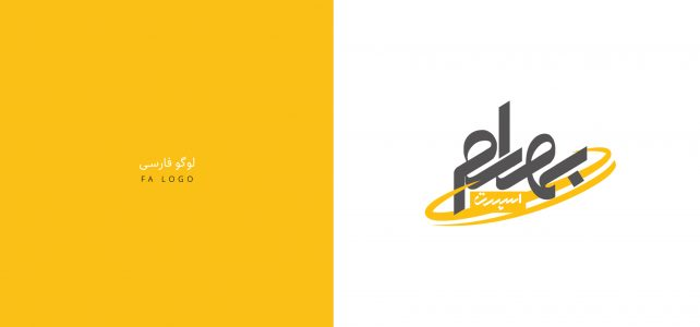 طراحی لوگوتایپ فارسی و انگلیسی بهرام اسپرت
