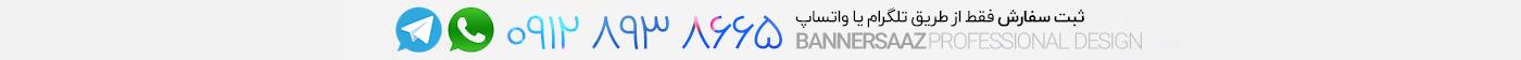 طراحی بنر | طراحی لوگو | طراحی بنر تلگرام |بنرساز