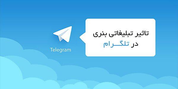 تاثیر بنر تلگرام