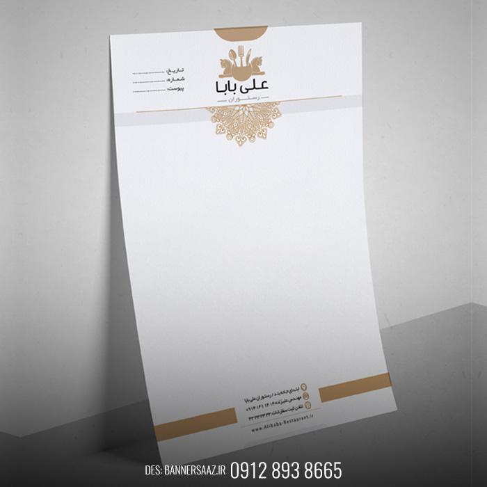 مزایای استفاده از سربرگ در مکاتبات اداری حرفه ای: طراحی سربرگ رستوران علی بابا