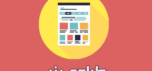 طراحی بنر وب