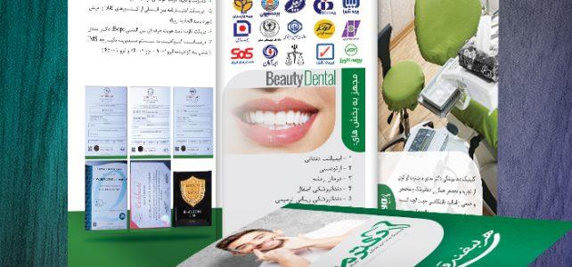 طراحی بروشور کلینیک دندانپزکی دکتر مددی
