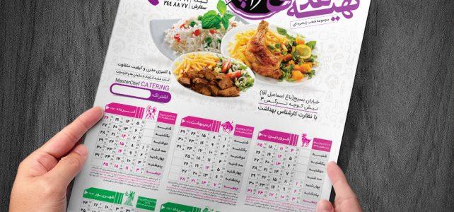 طراحی تقویم  تهیه غذا سر آشپژ