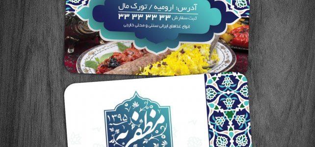 طراحی و چاپ کارت ویزیت رستوران سنتی مظفریه