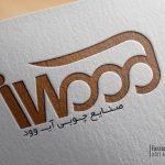 طراحی لوگو صنایع چوبی آی وود