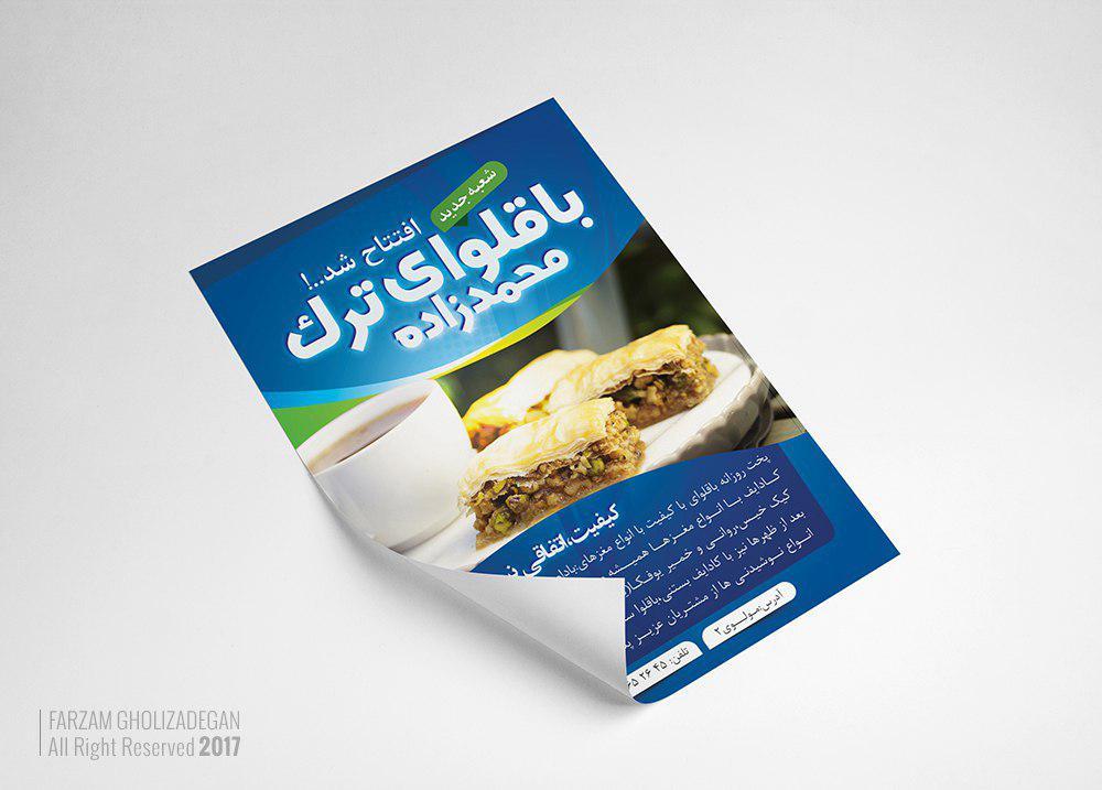 طراحی تراکت باقلوای ترک محمدزاده