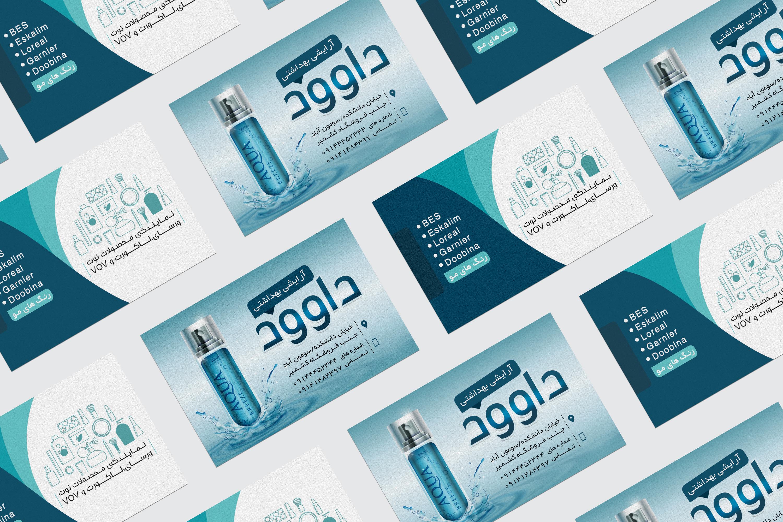 طراحی کارت ویزیت آرایشی بهداشتی