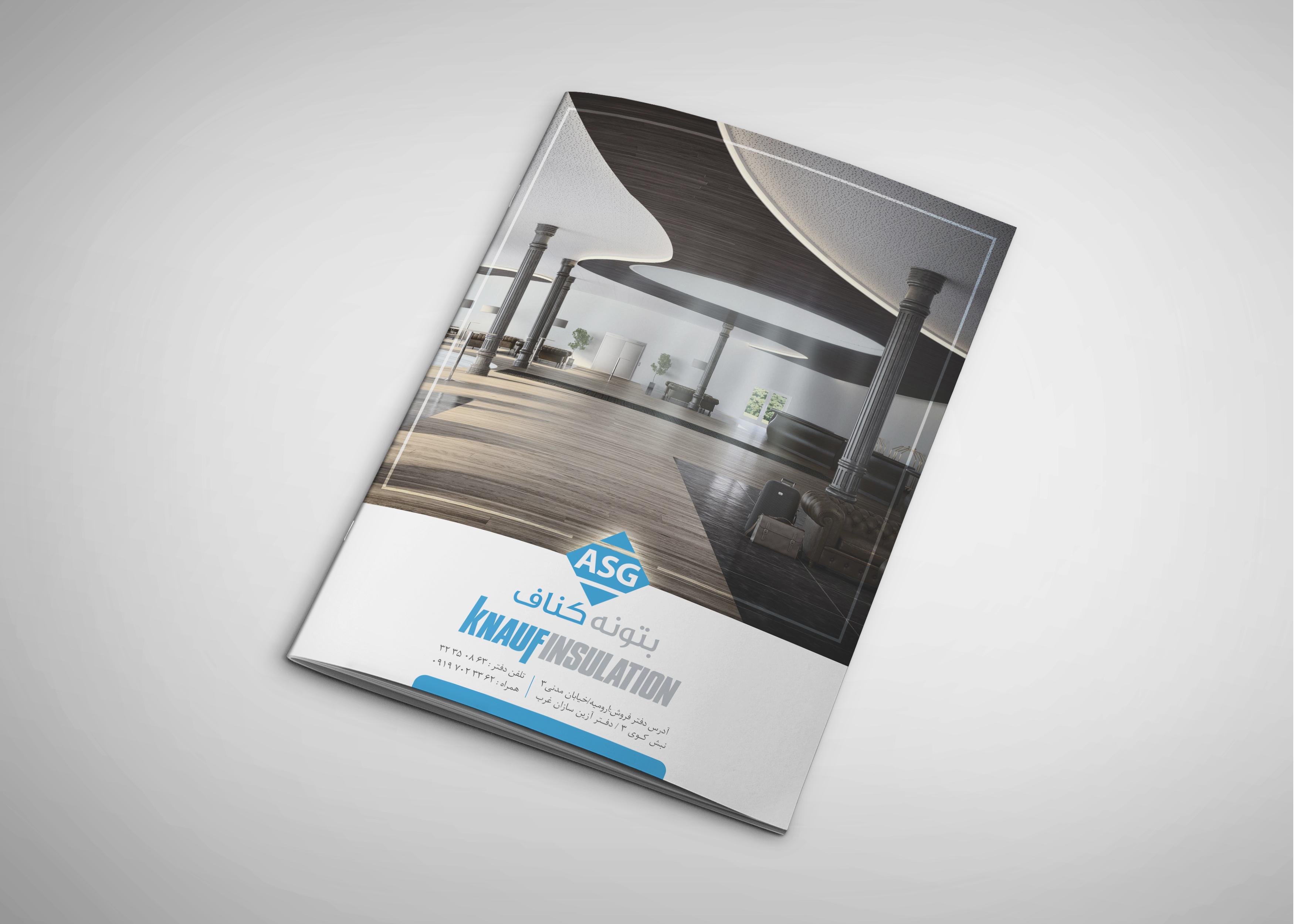 طراحی کتابچه کناف