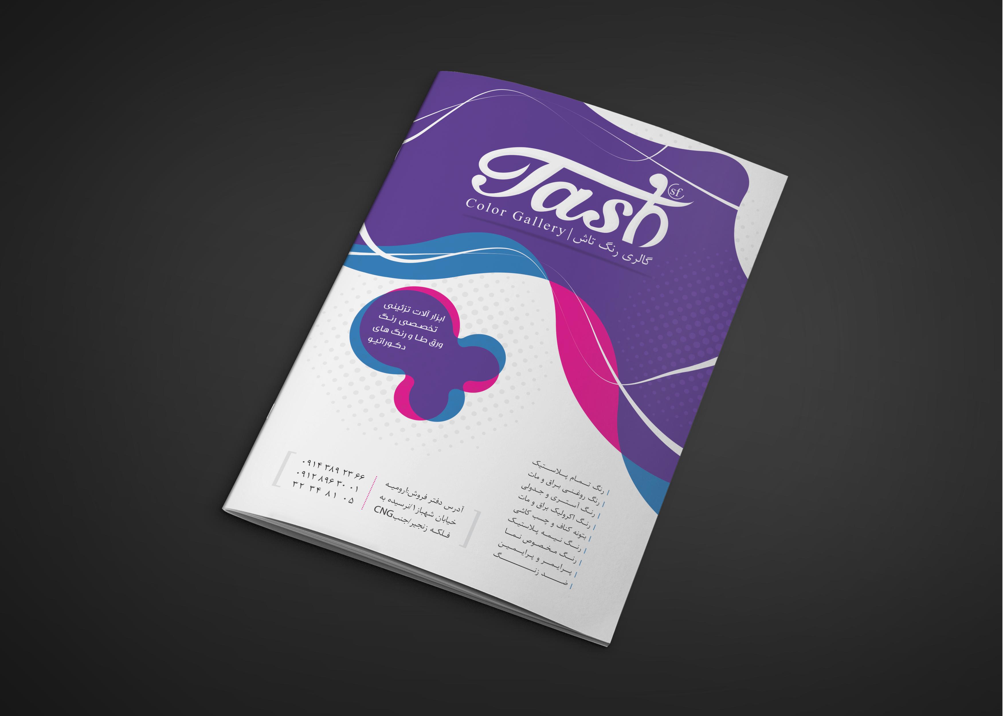 طراحی کتابچه گالری رنگ تاش