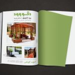 طراحی کتابچه آلومکس
