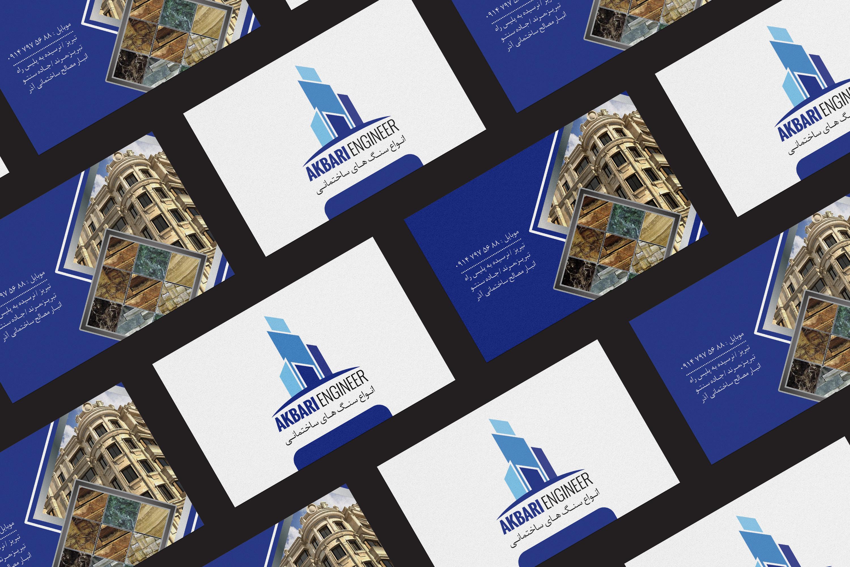 طراحی کارت ویزیت مصالح ساختمانی