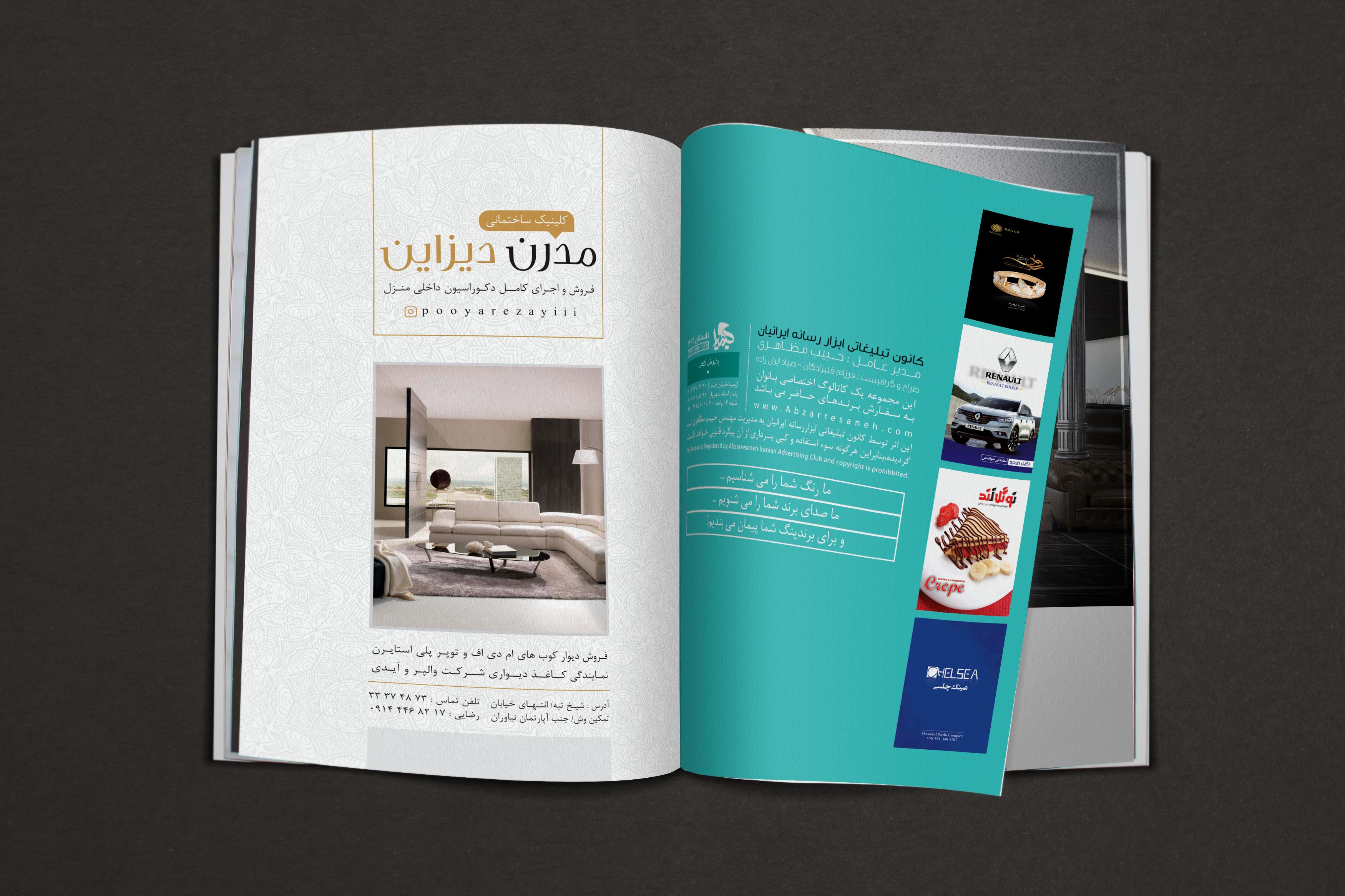 طراحی کاتالوگ مدرن دیزاین