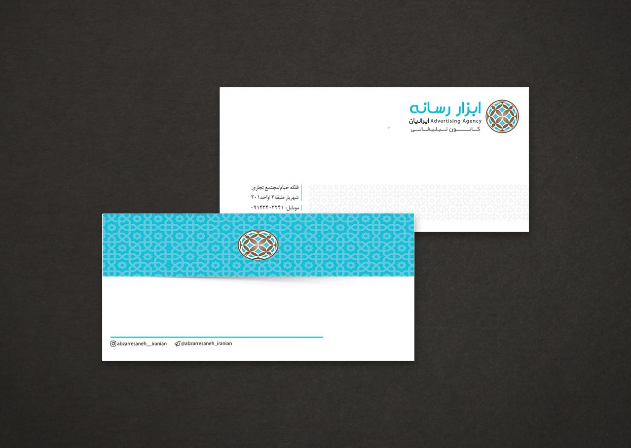 طراحی پاکت نامه اداری ابزاررسانه ایرانیان