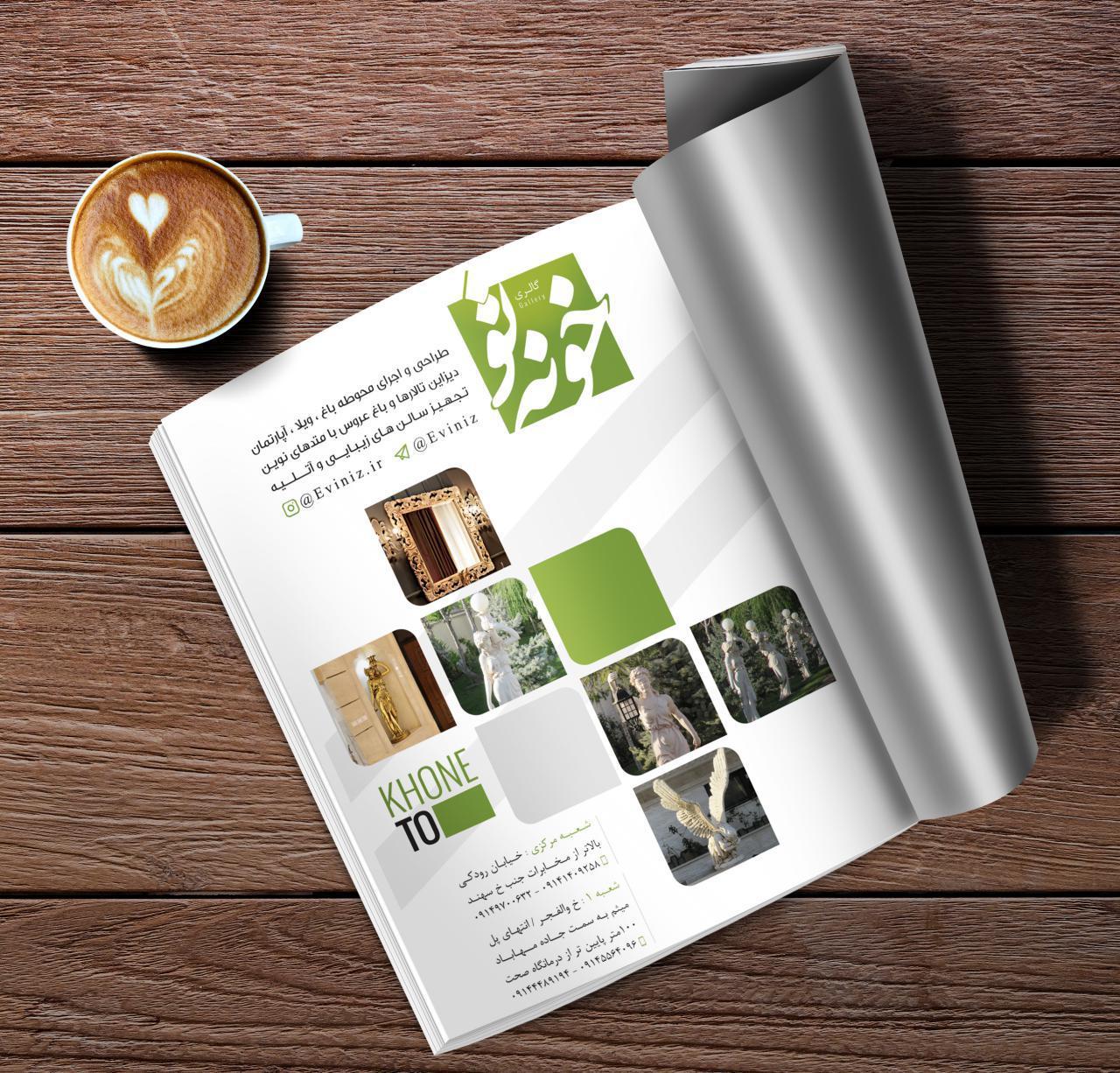 طراحی کتابچه مشاغل خونه تو