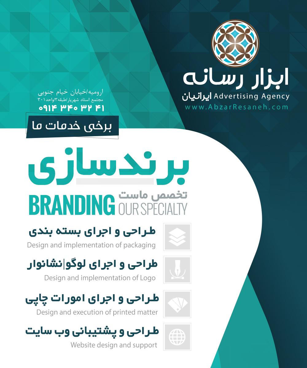 بنر کانال تلگرام ابزاررسانه ایرانیان
