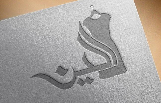 طراحی لوگو و کارت ویزیت پوشاک الین