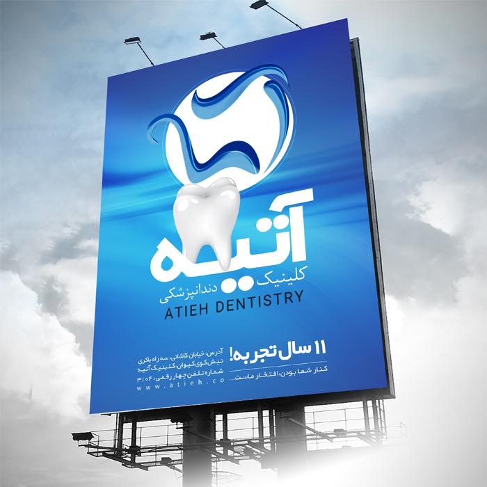 طراحی بیلبورد کلینیک دندانپزشکی آتیه