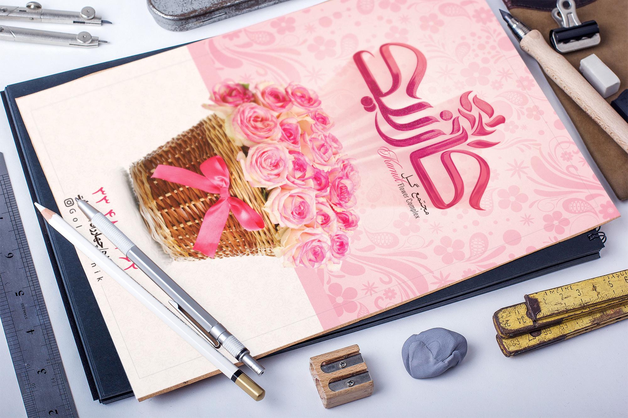 طراحی آگهی نامه گل کارنیک