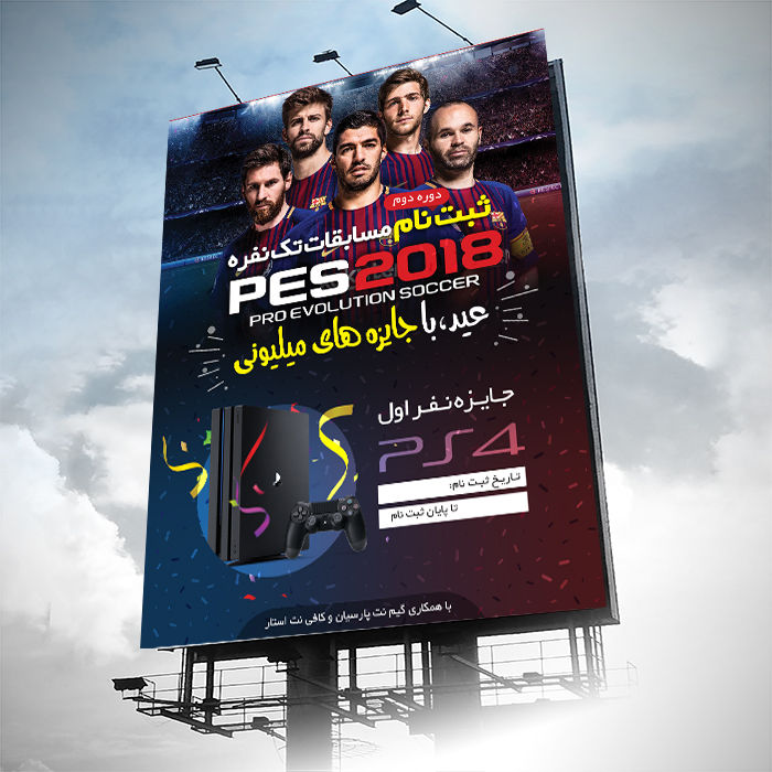 طراحی بیلبورد مسابقات PES2018