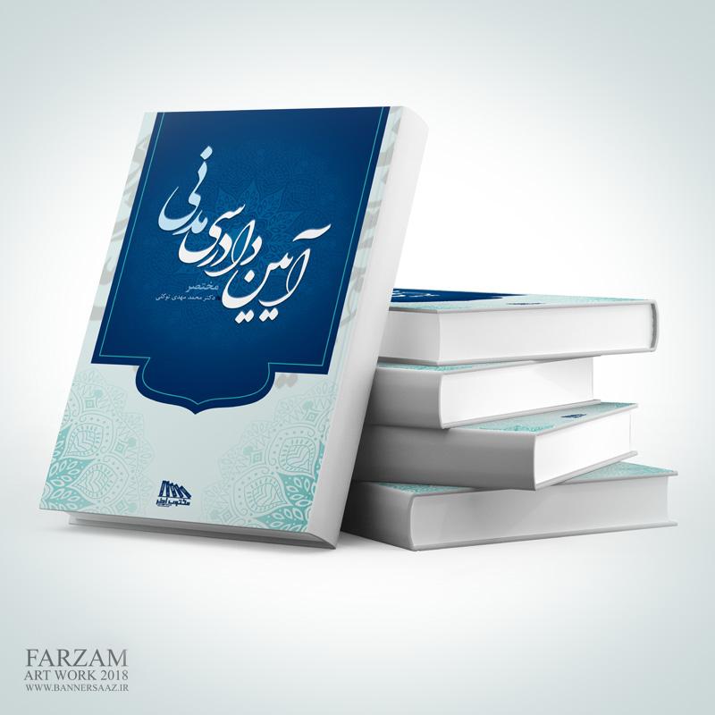 طراحی جلد کتاب آیین دادرسی مدنی