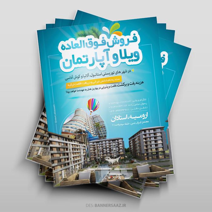 طراحی جلد کتاب فروش آپارتمان