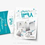 طراحی تراکت هدایای تبلیغاتی ابزار رسانه ایرانیان