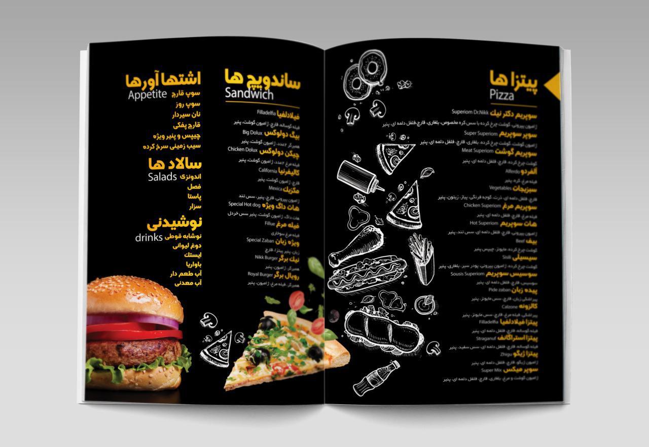 طراحی منوی غذای فست فود دکترنیک